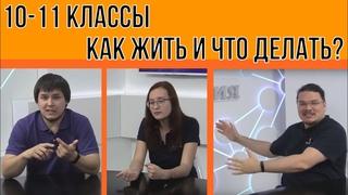 10-11 классы. Как жить и что делать?   #ТрушинLive #010   Борис Трушин и Михаил Пенкин