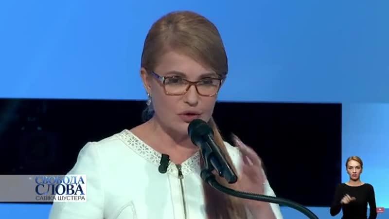 Юлія Тимошенко В ефірі Шустер online 16.10.20 Частина1