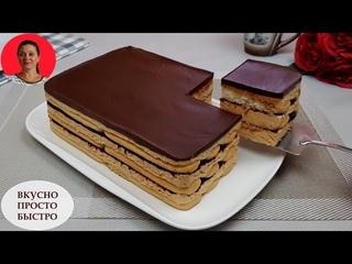 Вкусный Торт БЕЗ ВЫПЕЧКИ за 15 МИНУТ + время на стабилизацию ✧ Простой и Быстрый РЕЦЕПТ ✧ SUBTITLES