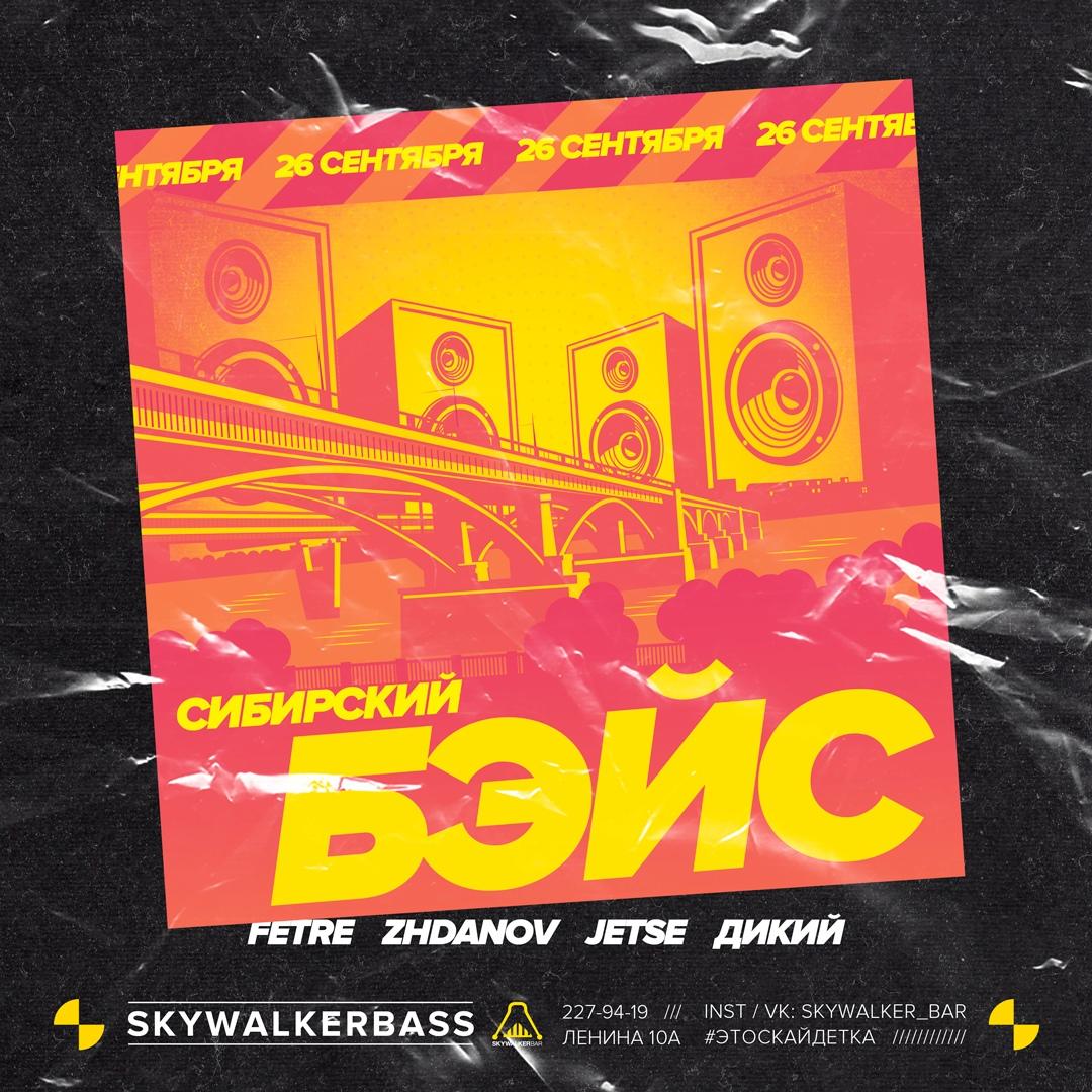 Афиша Новосибирск 26.09 СИБИРСКИЙ БЭЙС Skywalker Bar