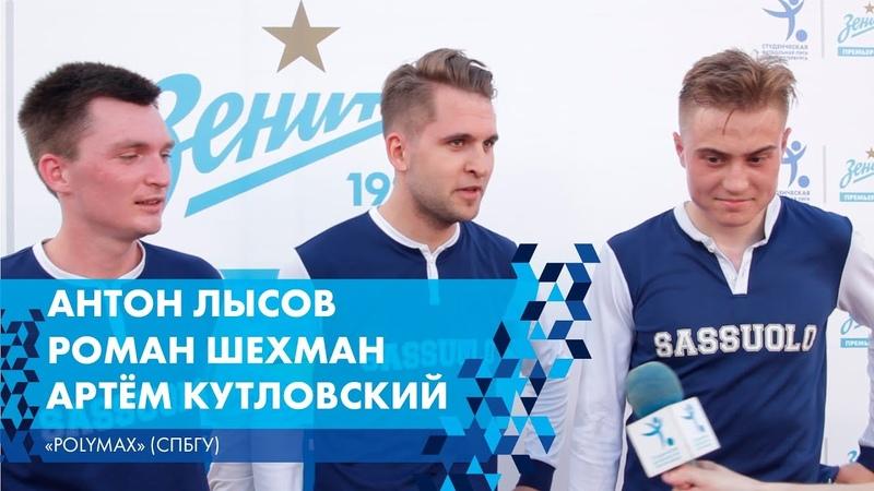 Антон Лысов, Роман Шехман, Артем Кутловский - PolyMax (СПбГУ)