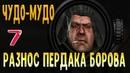Возвращение Шрама-2. 7 Чудо-мудо. Валим Борова.