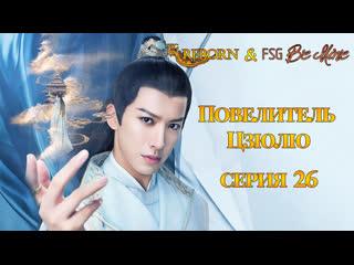 Fsg Reborn Правитель 9 - 26 серия