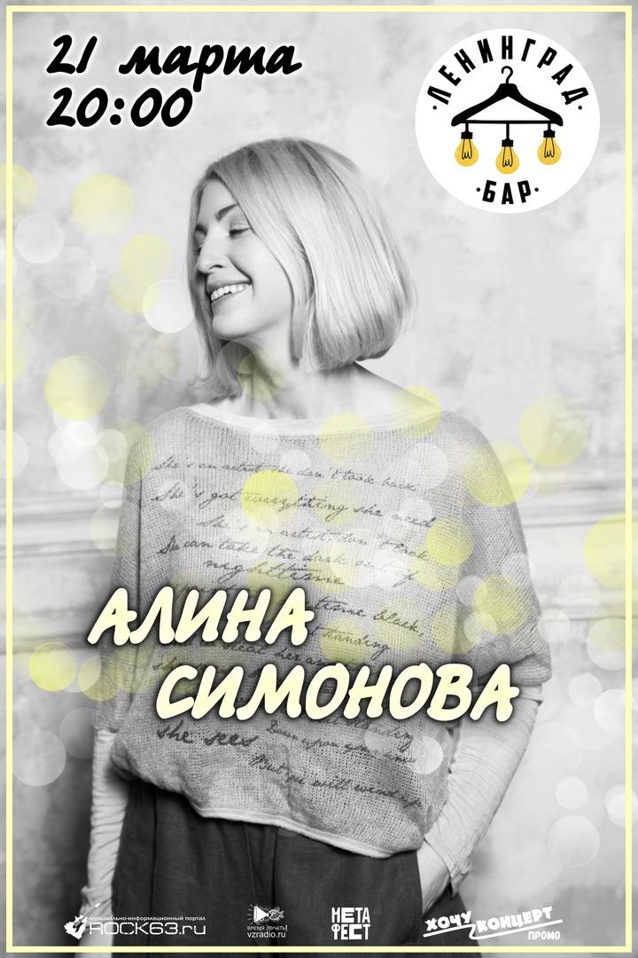Афиша Самара 21 марта / Алина Симонова / бар Ленинград