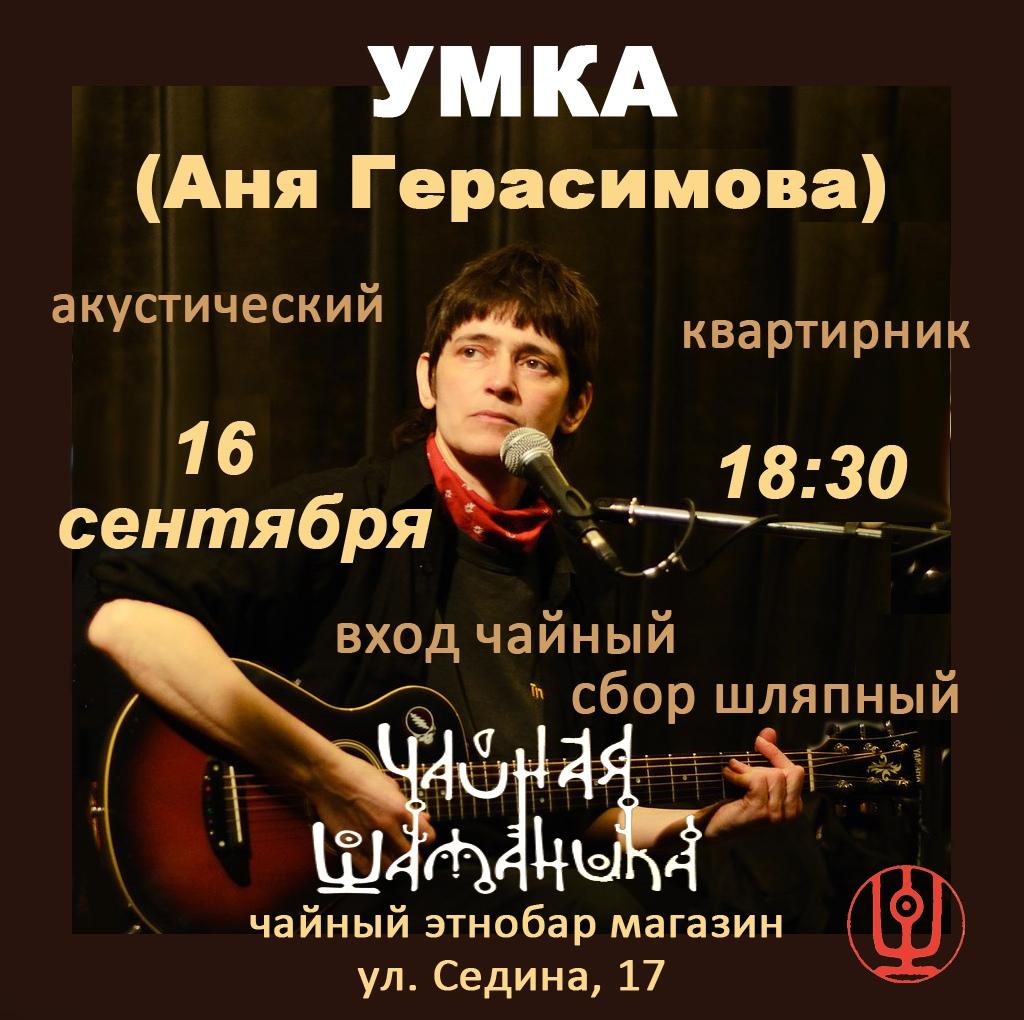 Афиша Краснодар Умка - квартирник в Краснодаре 16.09.2020
