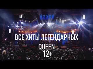 Queen Real Tribute. Кемерово. 1 октября 2019