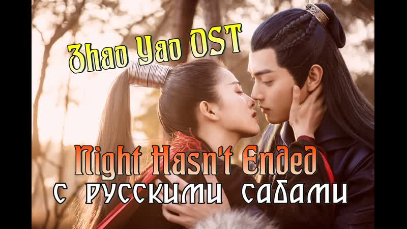 The Legends (Zhao Yao) OST Yuan Ye - Night Hasnt Ended (рус.суб.)