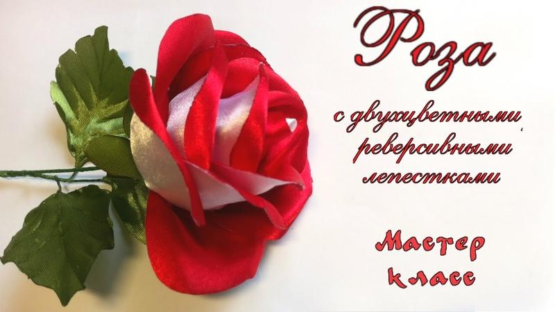 Роза канзаши из атласной ленты с двухцветными лепестками МК Rose of satin ribbon dual color petals
