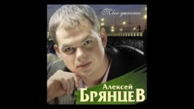 Алексей Брянцев Ты просто замужем 144P