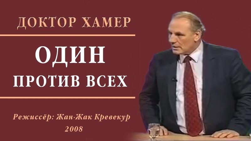 ОДИН ПРОТИВ ВСЕХ фильм о докторе Хамере Франция 2008