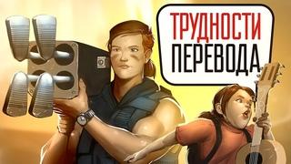 Трудности перевода. The Last of Us: Part II