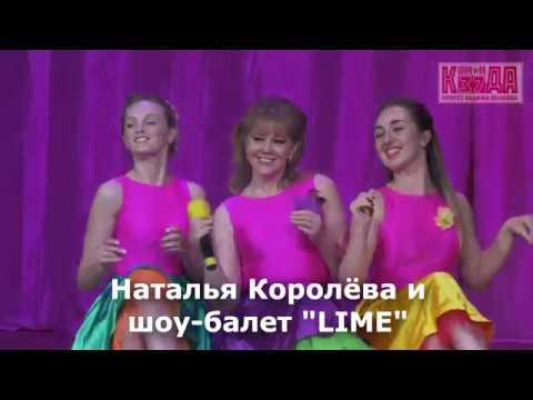 Н Королёва и шоу балет LIME Всё равно ты будешь мой ДК Кохмы 30 мая 2019
