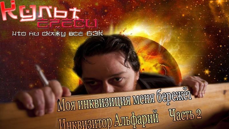 Инквизитор Альфарий - часть 2 ( Переозвучка)