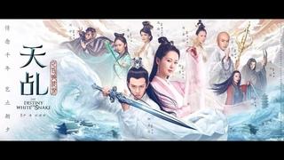 (English Subtitle) The Legend of White Snake Epi 04 -《天乩之白蛇傳說》(楊紫, 任嘉倫, 茅子俊, 李曼, 劉嘉玲, 趙