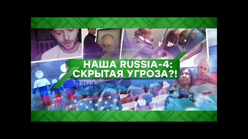 Место встречи Наша Russia 4 скрытая угроза 21 02 2020