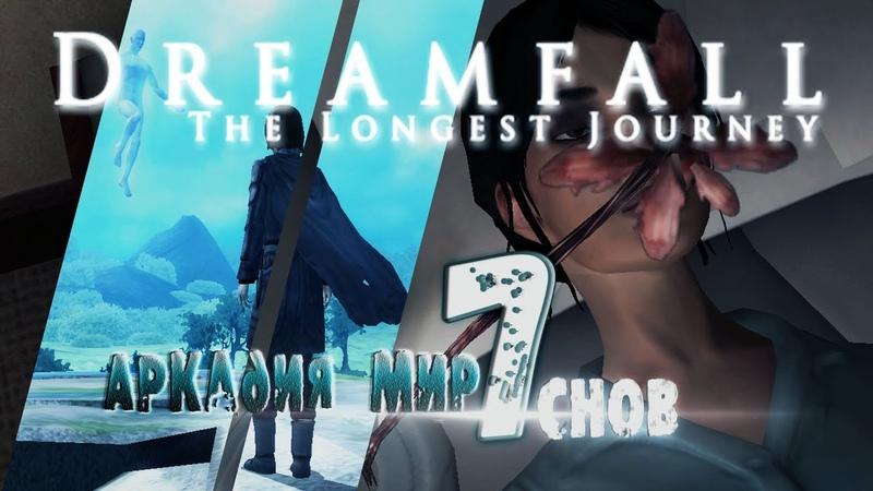DREAMFALL бесконечное путешествие Прохождение без комментариев Аркадия мир снов 7