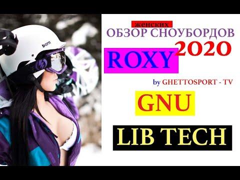 Lib Tech ROXY GNU 2020 Обзор женских сноубордов. Подробно доступно популярно.