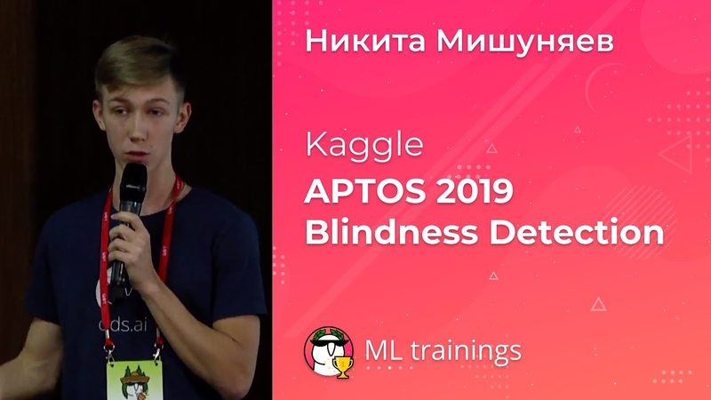 Kaggle APTOS 2019 Blindness Detection — Никита Мишуняев
