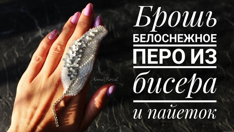 Брошь Белоснежное Перо из бисера Брошь из бисера МК
