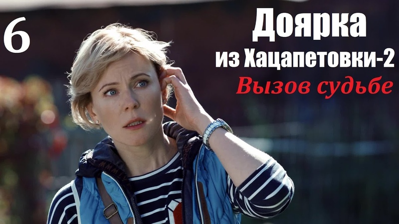 Сериал Доярка из Хацапетовки 2 6 серия Вызов судьбе 2009 мелодрама