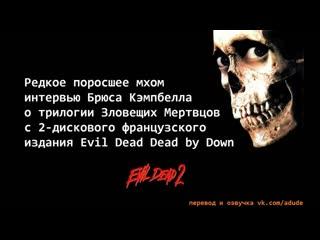"""Брюс Кэмбелл .Редкое интервью о фильме """"Зловещие Мертвецы 2"""""""