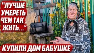 Купил бабушке дом и теперь разборки с властями и журналистами   Пономарёвский район с.Кирсаново