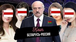 Одинокая Мелодия - Беларусь-Россия   Клип о жизни Белоруссии и России   Про Протесты и Власть