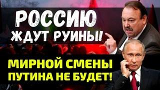 Мирной смены Путина не будет! Россию ждут руины. Геннадий Гудков