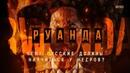 Егор Погром геноцид в Руанде. История покруче Игры престолов! Перезалив запрещенной лекции CZARTV