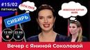 Небесная сотня фейк Нормандский формат ДНР version Наши в Сибири 15 02