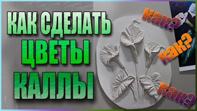 Барельеф КАК сделать цветы Каллы барельеф своими руками