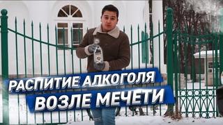 Социальный эксперимент: Распитие алкоголя возле МЕЧЕТИ / ЦЕРКВИ