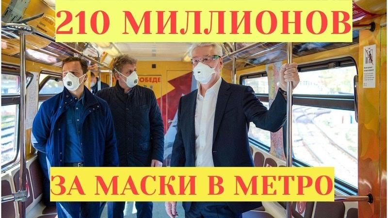 Массовые штрафы за отсутсвие масок в метро. Вторая волна карантина