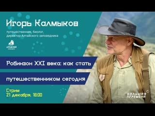 Как стать путешественником? Игорь Калмыков в гостях у «Большой перемены»