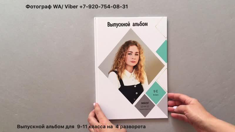 Выпускные альбомы для 9-11 класса Тула Венев Щекино Ясногорск