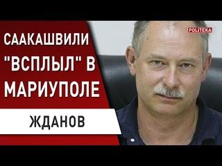"""Россия готова """"проглотить""""! Путин наехал на Украину! Жданов: Саакашвили и море"""