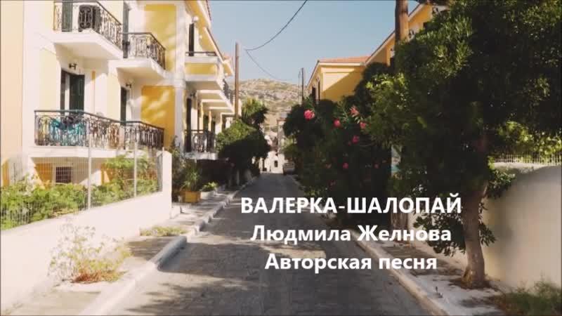 Валерка шалопай