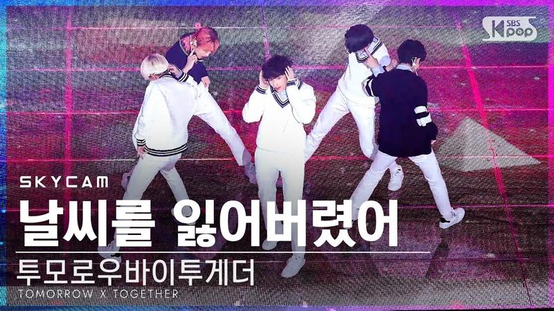 항공캠4K 투모로우바이투게더 '날씨를 잃어버렸어' TXT 'We Lost The Summer' Sky Cam │@SBS Inkigayo 2020 11 15