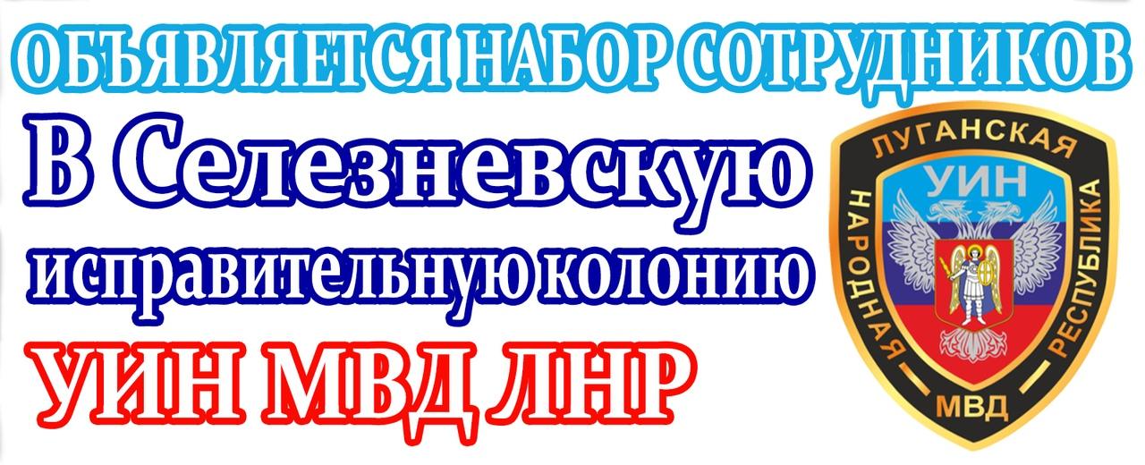 Селезневская исправительная колония УИН МВД ЛНР