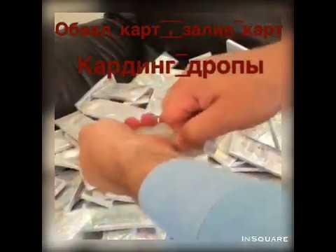 Владимир бакс, обналичивание карт работа без предоплаты