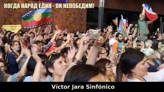 El Pueblo Unido Jamás Será Vencido! Песня чилийских коммунистов в 2019 году
