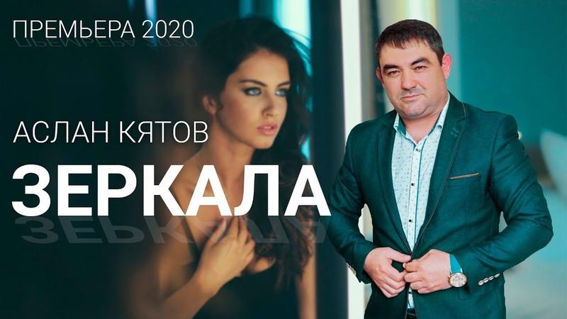 НОВИНКА 2020! ПОСЛУШАЙТЕ! Зеркала - Аслан Кятов