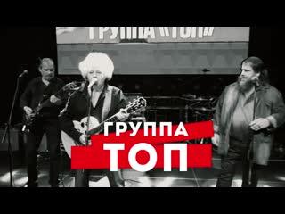 13 января - Концерт группы ТОП в стиле Старого Нового Рока