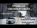 CHEVROLET CRUZE на 4 парах PRIDE EMERALD FB и PRIDE JUNIOR 122шт Обзор аудиосистемы