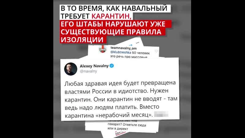 Сотрудники Штабов Навального нарушают правила карантина и ставят под угрозу здоровье окружающих
