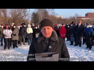 Обращение жителей Северодвинска к депутатам Городского Совета.