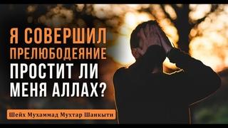 Как покаяться прелюбодею? Советы тем, кто узнали про этот грех. Шейх Мухаммад Мухтар Шанкыти