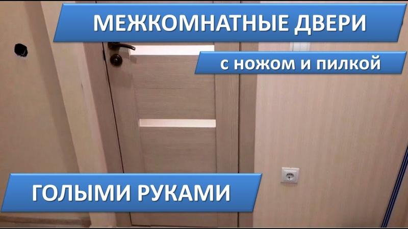 Установка межкомнатных дверей своими руками в одиночку Лайфхак РОЗЫГРЫШ 1000 Р см описание