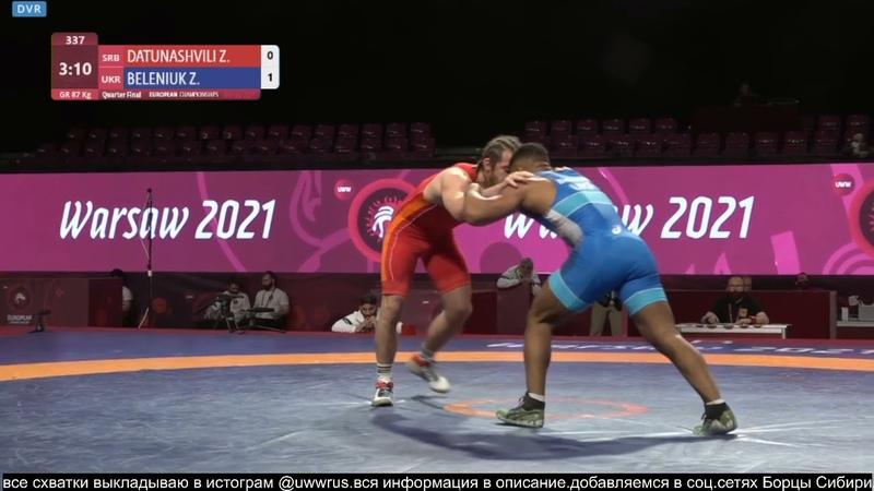 GR EURO2021 87кг Zurabi DATUNASHVILI SRB vs Zhan BELENIUK UKR