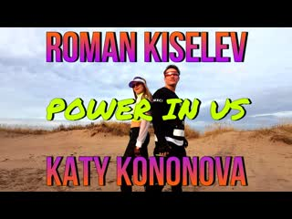 Roman Kiselev & Katy Kononova - Power in Us